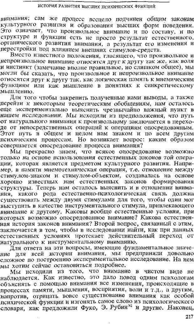 PDF. Том 3. Проблемы развития психики. Выготский Л. С. Страница 215. Читать онлайн