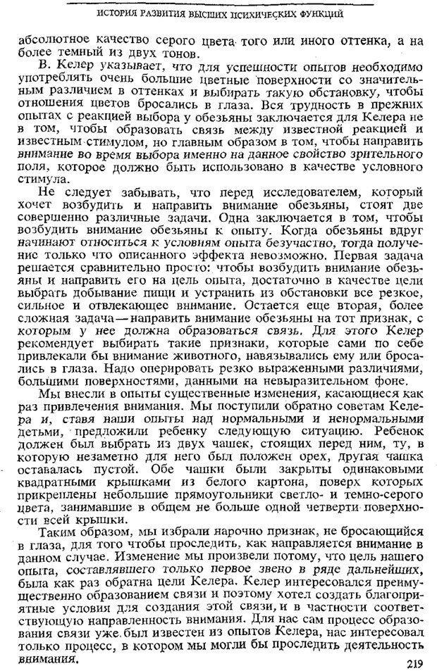 PDF. Том 3. Проблемы развития психики. Выготский Л. С. Страница 217. Читать онлайн