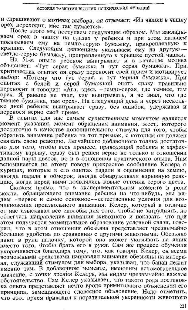 PDF. Том 3. Проблемы развития психики. Выготский Л. С. Страница 219. Читать онлайн