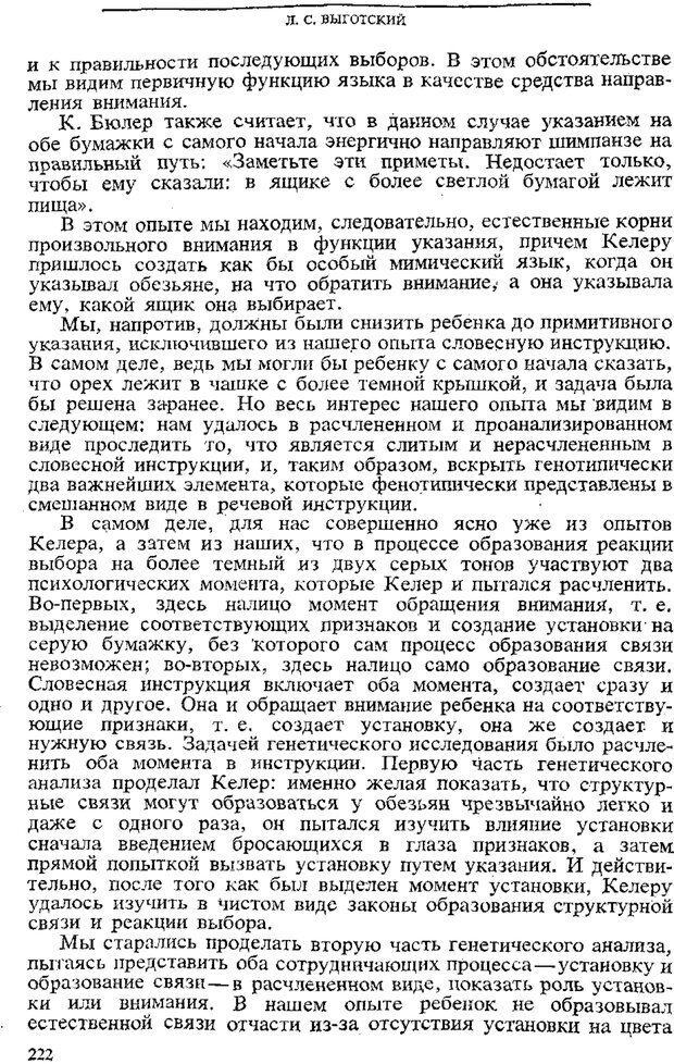 PDF. Том 3. Проблемы развития психики. Выготский Л. С. Страница 220. Читать онлайн