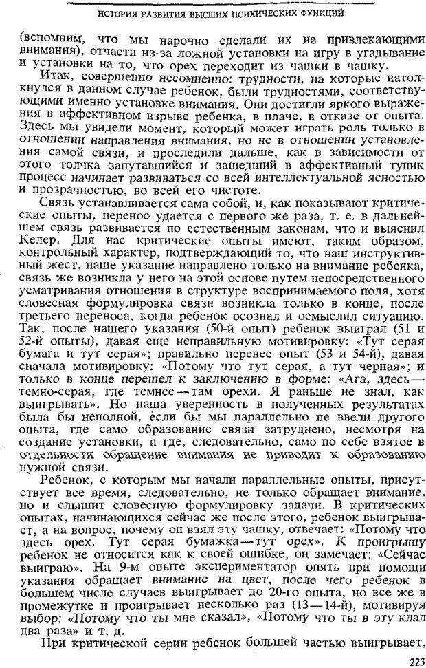 PDF. Том 3. Проблемы развития психики. Выготский Л. С. Страница 221. Читать онлайн