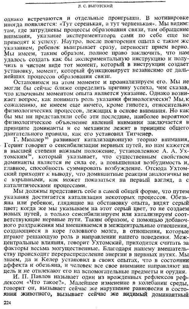PDF. Том 3. Проблемы развития психики. Выготский Л. С. Страница 222. Читать онлайн