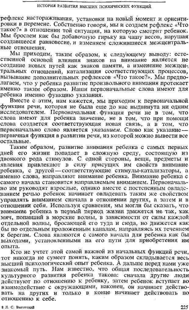 PDF. Том 3. Проблемы развития психики. Выготский Л. С. Страница 223. Читать онлайн