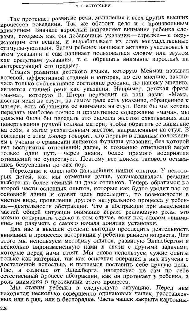 PDF. Том 3. Проблемы развития психики. Выготский Л. С. Страница 224. Читать онлайн