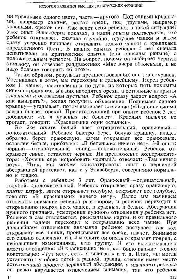 PDF. Том 3. Проблемы развития психики. Выготский Л. С. Страница 225. Читать онлайн