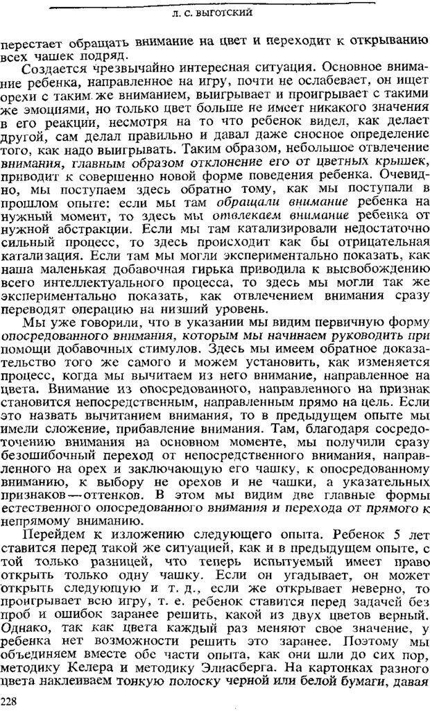 PDF. Том 3. Проблемы развития психики. Выготский Л. С. Страница 226. Читать онлайн