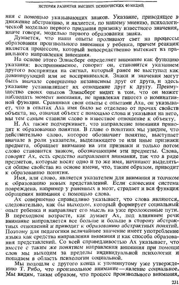 PDF. Том 3. Проблемы развития психики. Выготский Л. С. Страница 229. Читать онлайн