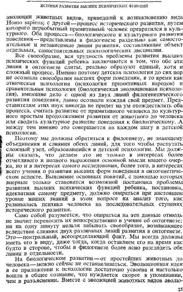 PDF. Том 3. Проблемы развития психики. Выготский Л. С. Страница 23. Читать онлайн