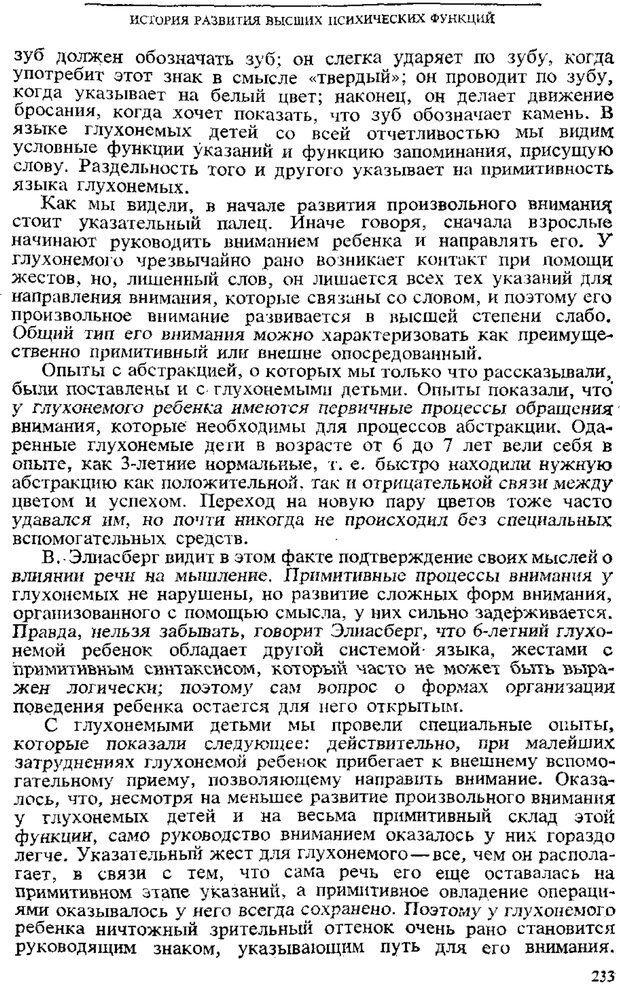 PDF. Том 3. Проблемы развития психики. Выготский Л. С. Страница 231. Читать онлайн