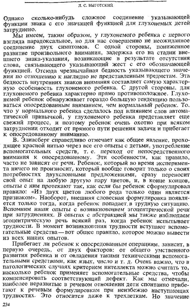 PDF. Том 3. Проблемы развития психики. Выготский Л. С. Страница 232. Читать онлайн
