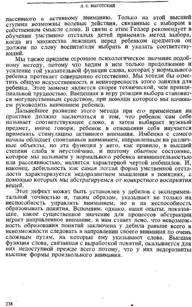 PDF. Том 3. Проблемы развития психики. Выготский Л. С. Страница 236. Читать онлайн