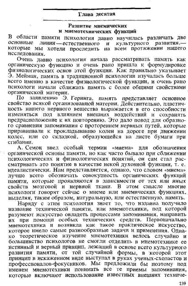 PDF. Том 3. Проблемы развития психики. Выготский Л. С. Страница 237. Читать онлайн