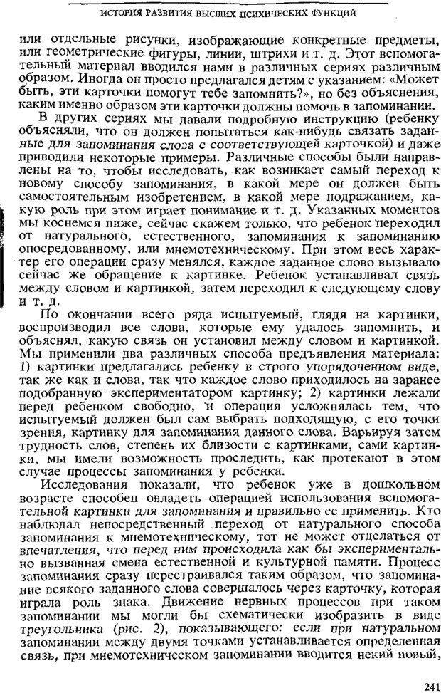 PDF. Том 3. Проблемы развития психики. Выготский Л. С. Страница 239. Читать онлайн