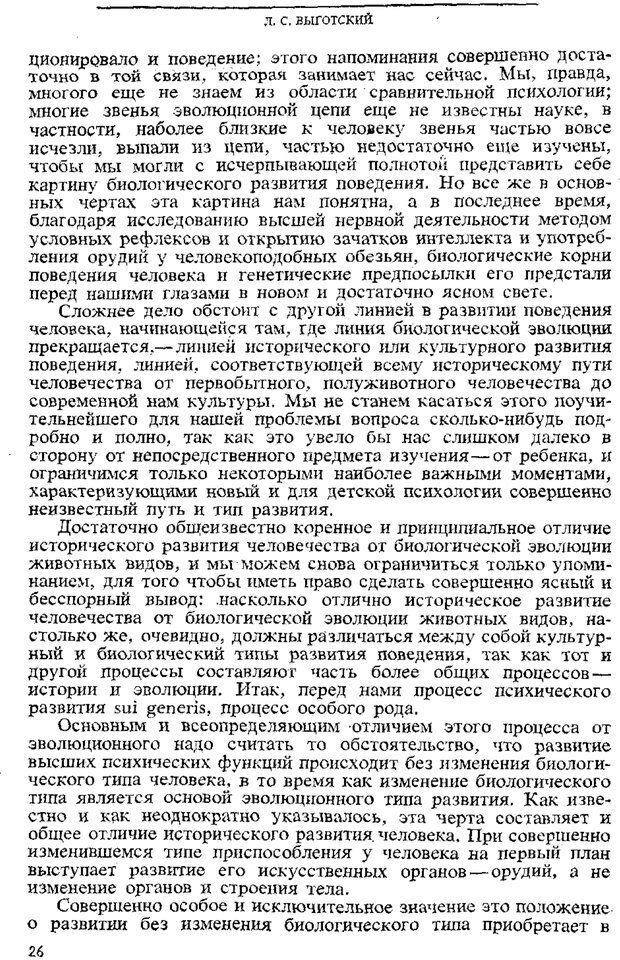 PDF. Том 3. Проблемы развития психики. Выготский Л. С. Страница 24. Читать онлайн