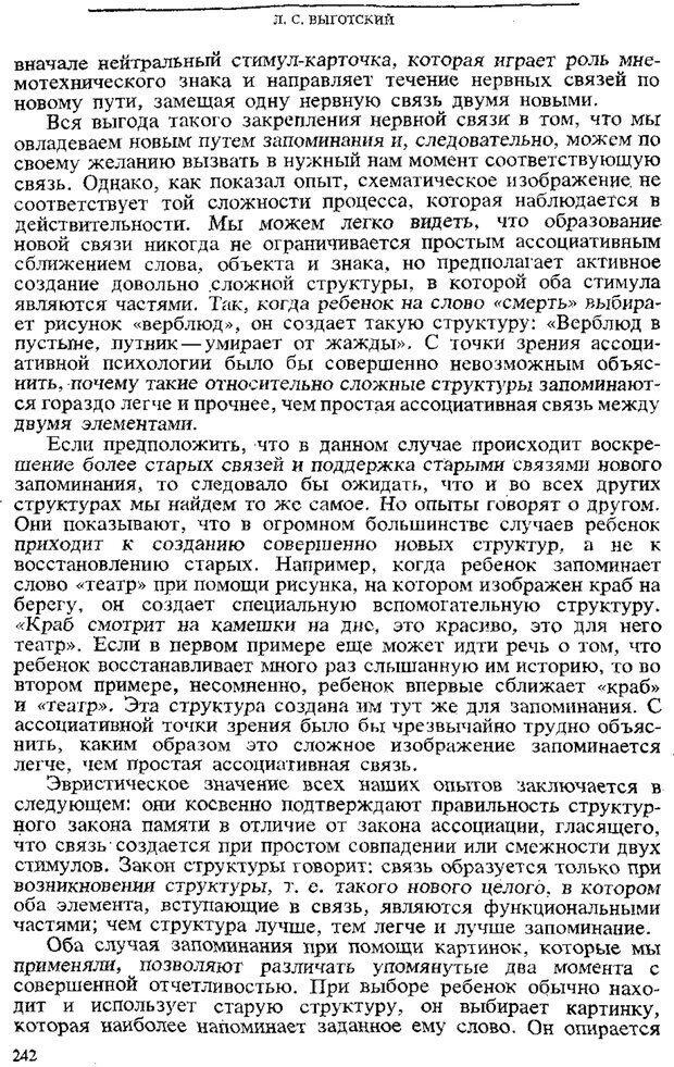 PDF. Том 3. Проблемы развития психики. Выготский Л. С. Страница 240. Читать онлайн