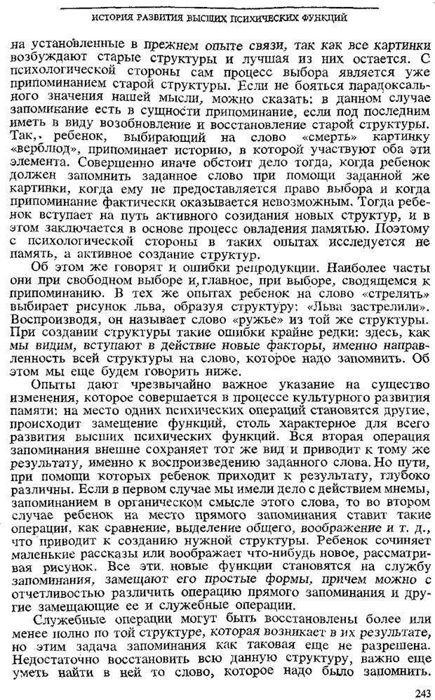 PDF. Том 3. Проблемы развития психики. Выготский Л. С. Страница 241. Читать онлайн