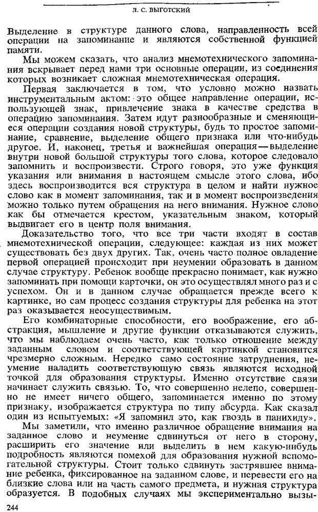 PDF. Том 3. Проблемы развития психики. Выготский Л. С. Страница 242. Читать онлайн