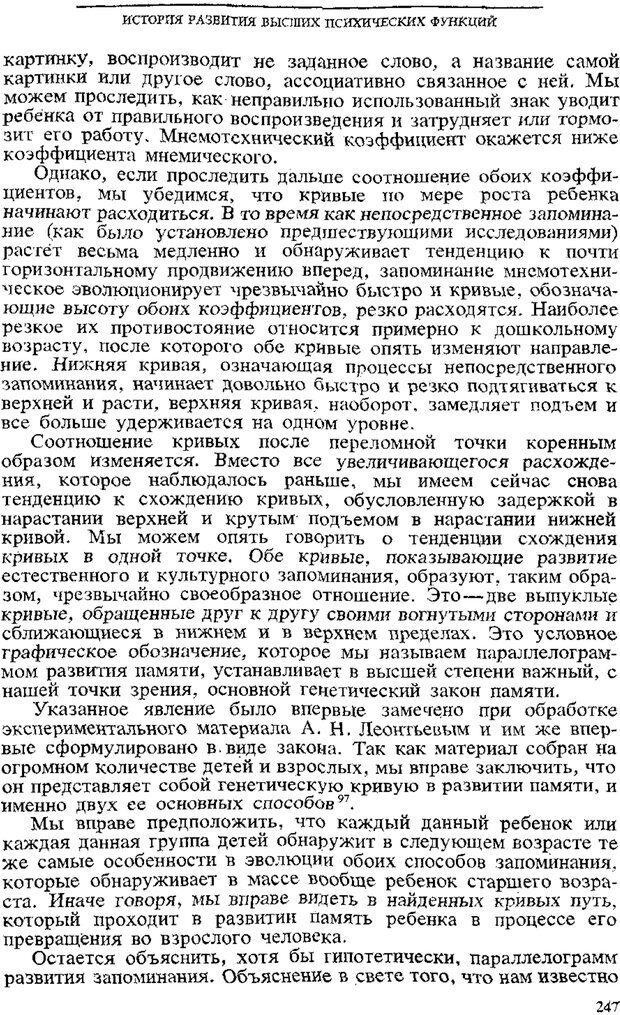 PDF. Том 3. Проблемы развития психики. Выготский Л. С. Страница 245. Читать онлайн