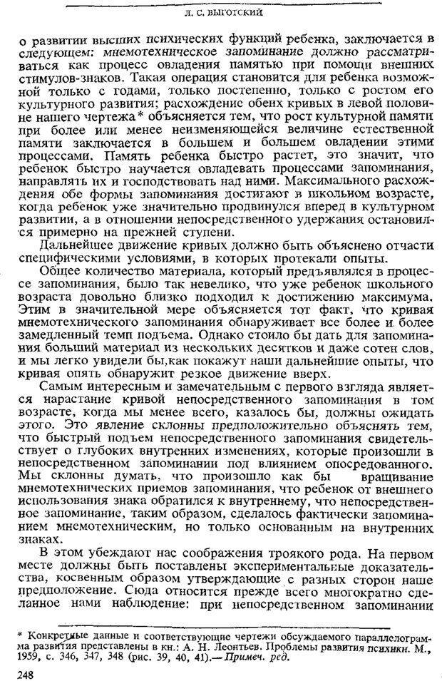 PDF. Том 3. Проблемы развития психики. Выготский Л. С. Страница 246. Читать онлайн