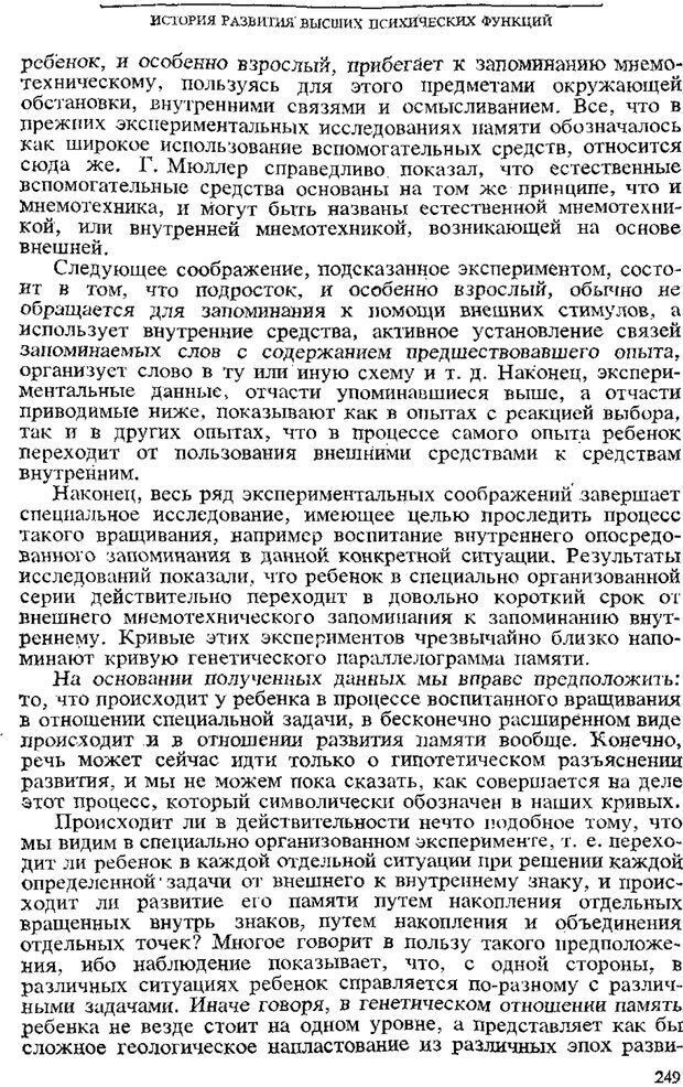 PDF. Том 3. Проблемы развития психики. Выготский Л. С. Страница 247. Читать онлайн