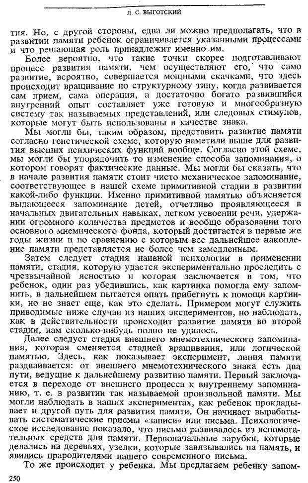 PDF. Том 3. Проблемы развития психики. Выготский Л. С. Страница 248. Читать онлайн