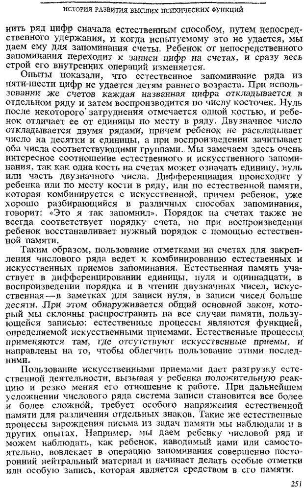 PDF. Том 3. Проблемы развития психики. Выготский Л. С. Страница 249. Читать онлайн