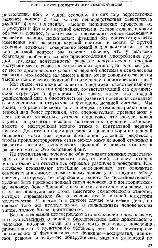 PDF. Том 3. Проблемы развития психики. Выготский Л. С. Страница 25. Читать онлайн