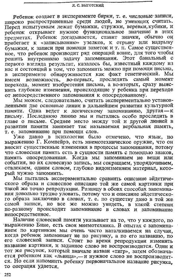 PDF. Том 3. Проблемы развития психики. Выготский Л. С. Страница 250. Читать онлайн