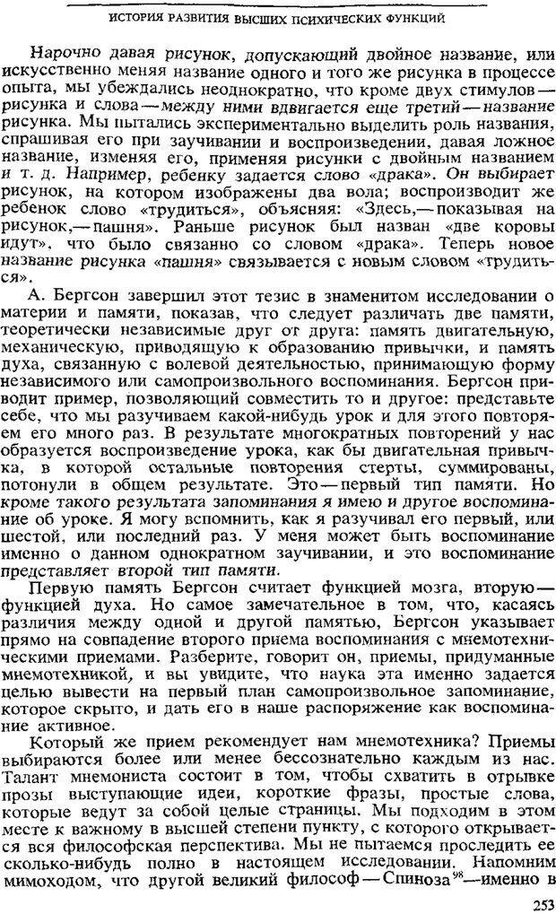 PDF. Том 3. Проблемы развития психики. Выготский Л. С. Страница 251. Читать онлайн