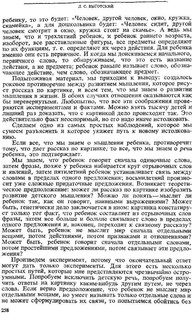 PDF. Том 3. Проблемы развития психики. Выготский Л. С. Страница 256. Читать онлайн