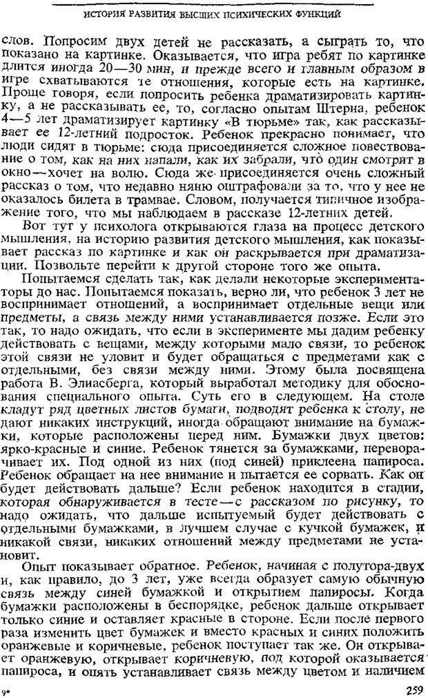 PDF. Том 3. Проблемы развития психики. Выготский Л. С. Страница 257. Читать онлайн