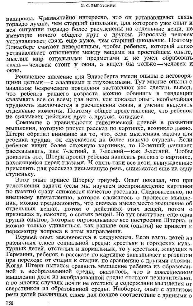 PDF. Том 3. Проблемы развития психики. Выготский Л. С. Страница 258. Читать онлайн