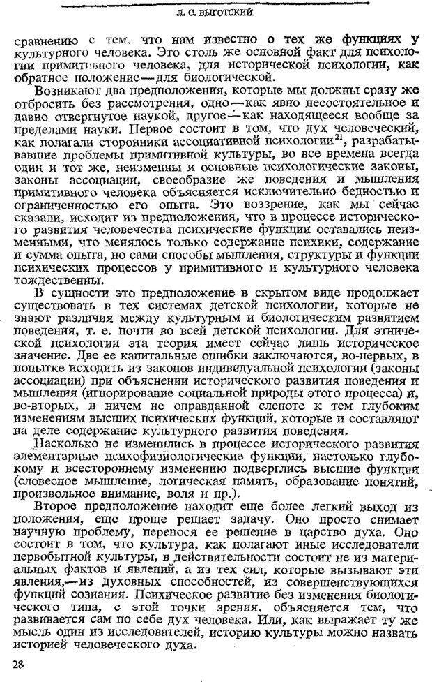 PDF. Том 3. Проблемы развития психики. Выготский Л. С. Страница 26. Читать онлайн
