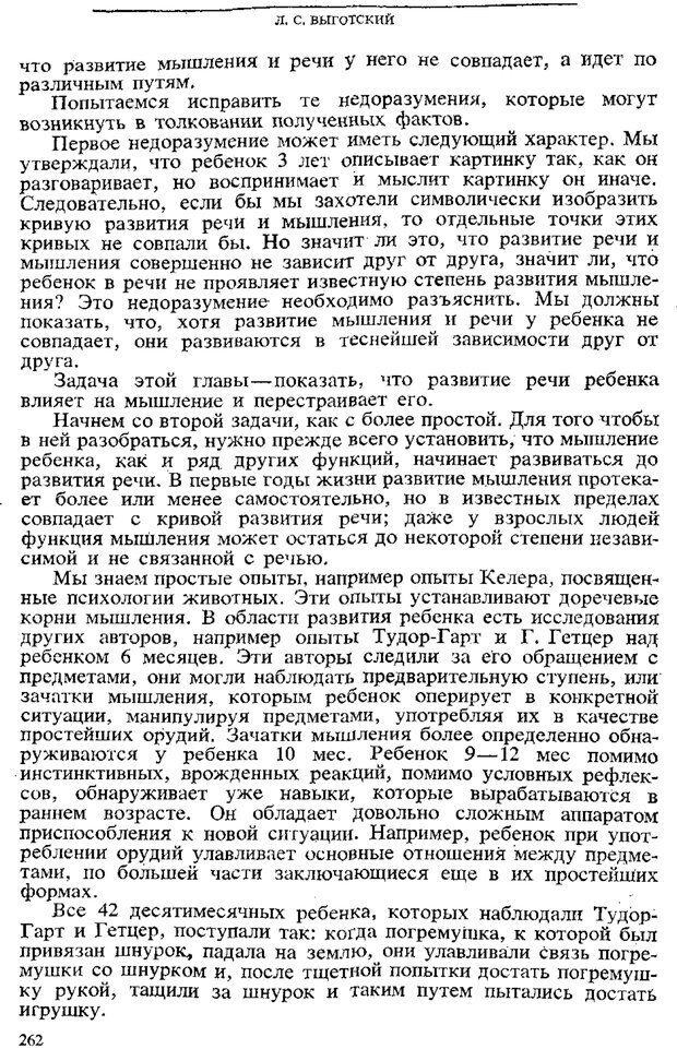 PDF. Том 3. Проблемы развития психики. Выготский Л. С. Страница 260. Читать онлайн