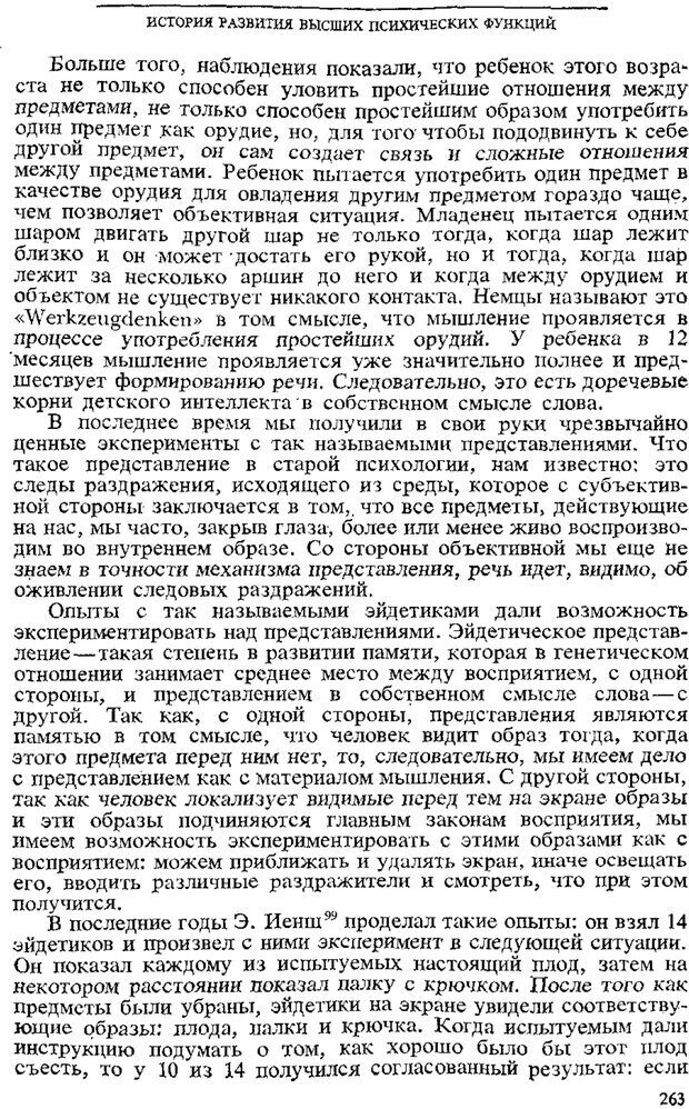 PDF. Том 3. Проблемы развития психики. Выготский Л. С. Страница 261. Читать онлайн