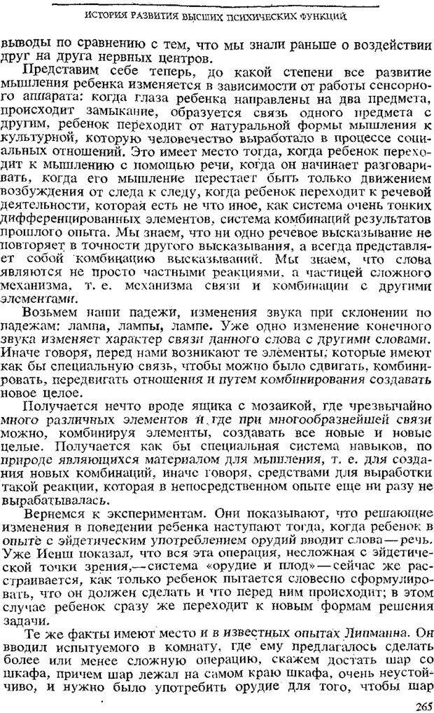 PDF. Том 3. Проблемы развития психики. Выготский Л. С. Страница 263. Читать онлайн