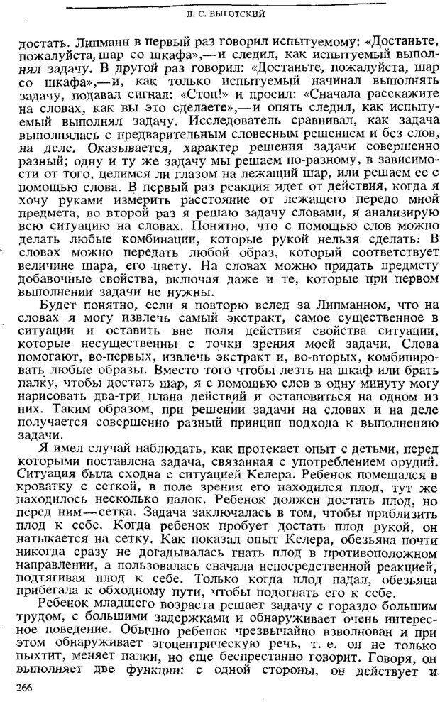 PDF. Том 3. Проблемы развития психики. Выготский Л. С. Страница 264. Читать онлайн