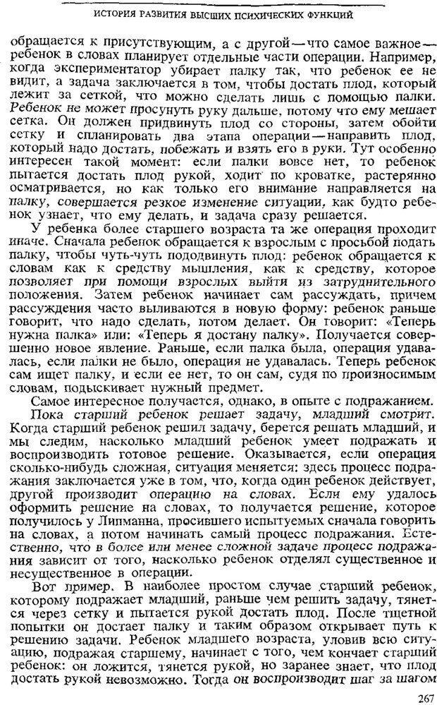 PDF. Том 3. Проблемы развития психики. Выготский Л. С. Страница 265. Читать онлайн