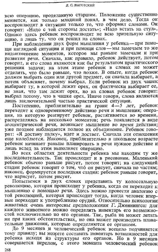 PDF. Том 3. Проблемы развития психики. Выготский Л. С. Страница 266. Читать онлайн