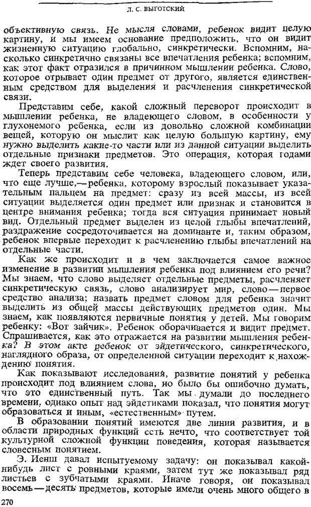 PDF. Том 3. Проблемы развития психики. Выготский Л. С. Страница 268. Читать онлайн
