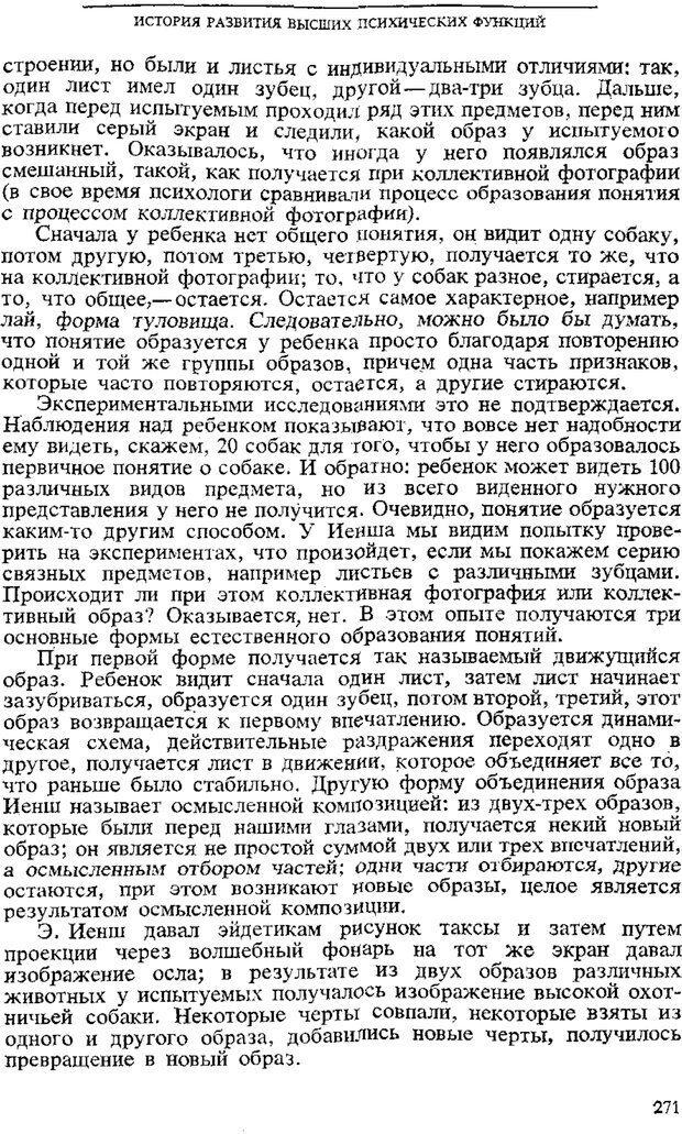 PDF. Том 3. Проблемы развития психики. Выготский Л. С. Страница 269. Читать онлайн