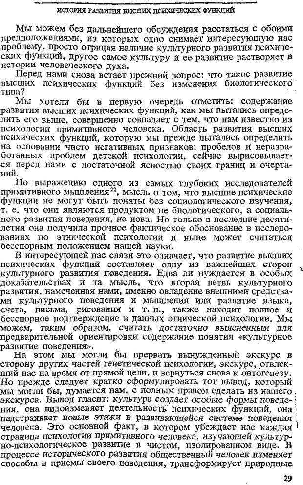 PDF. Том 3. Проблемы развития психики. Выготский Л. С. Страница 27. Читать онлайн