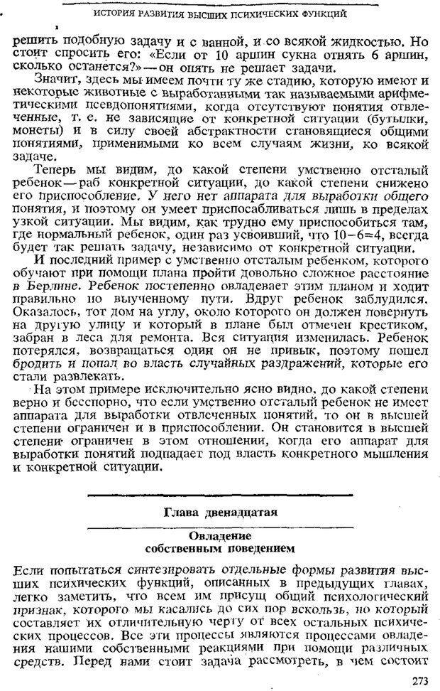 PDF. Том 3. Проблемы развития психики. Выготский Л. С. Страница 271. Читать онлайн
