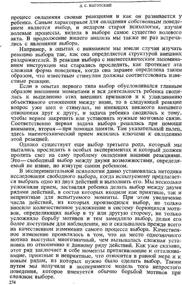 PDF. Том 3. Проблемы развития психики. Выготский Л. С. Страница 272. Читать онлайн