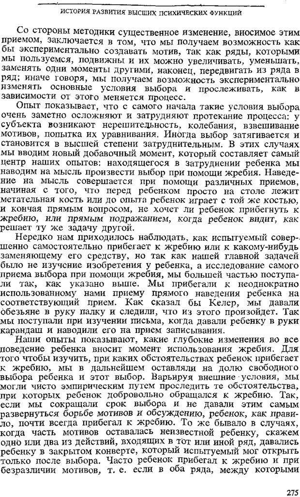 PDF. Том 3. Проблемы развития психики. Выготский Л. С. Страница 273. Читать онлайн