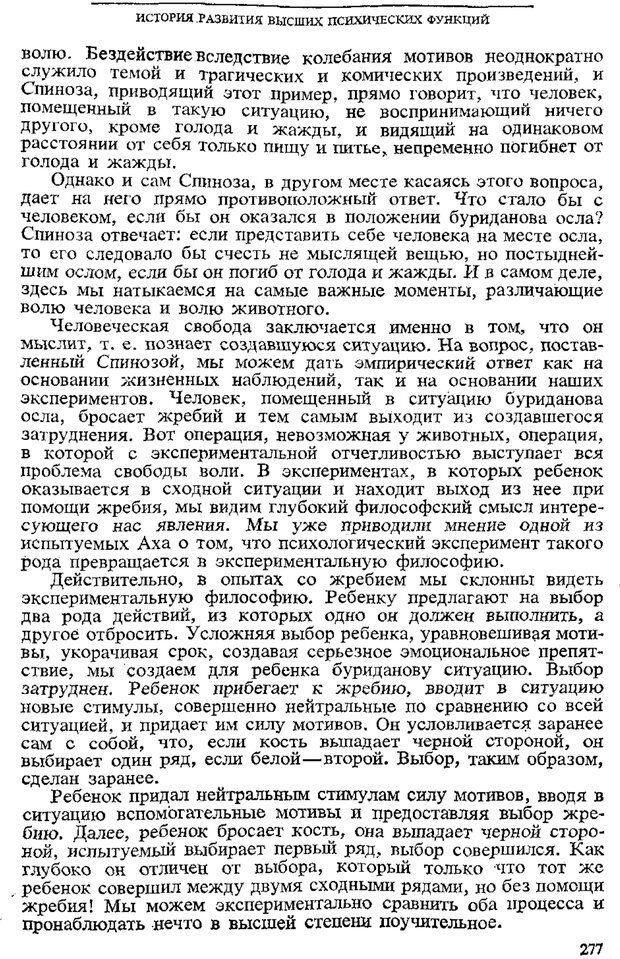 PDF. Том 3. Проблемы развития психики. Выготский Л. С. Страница 275. Читать онлайн