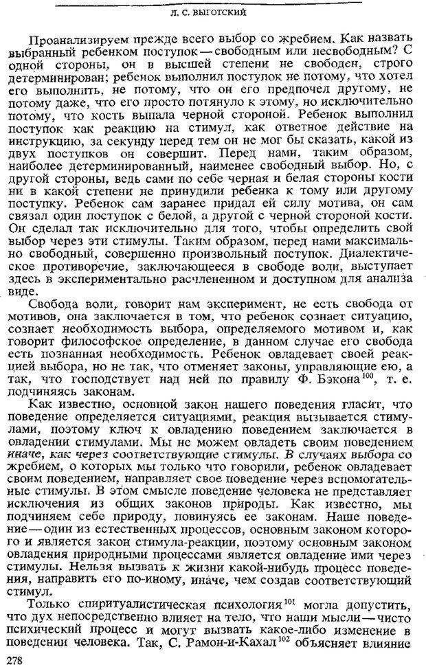 PDF. Том 3. Проблемы развития психики. Выготский Л. С. Страница 276. Читать онлайн