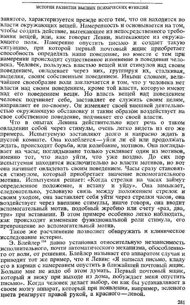 PDF. Том 3. Проблемы развития психики. Выготский Л. С. Страница 279. Читать онлайн