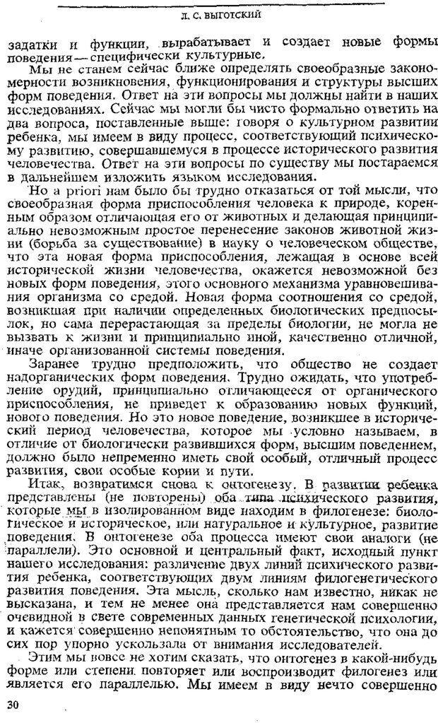 PDF. Том 3. Проблемы развития психики. Выготский Л. С. Страница 28. Читать онлайн