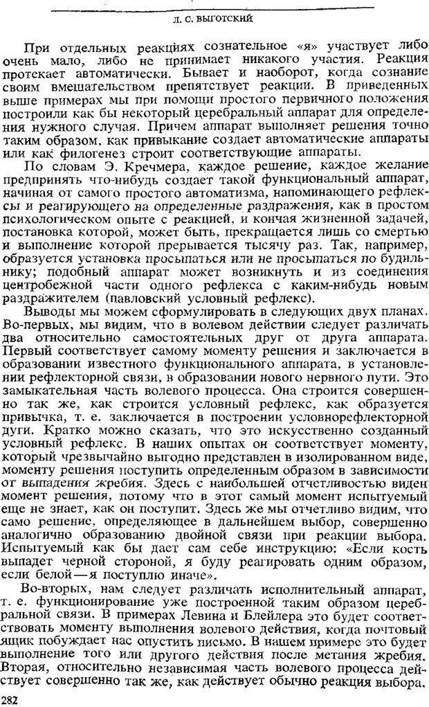 PDF. Том 3. Проблемы развития психики. Выготский Л. С. Страница 280. Читать онлайн